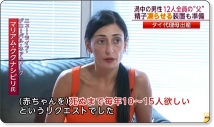 「死ぬまで毎年10~15人の子どもをつくり続けたい」タイで代理母依頼の日本人男性