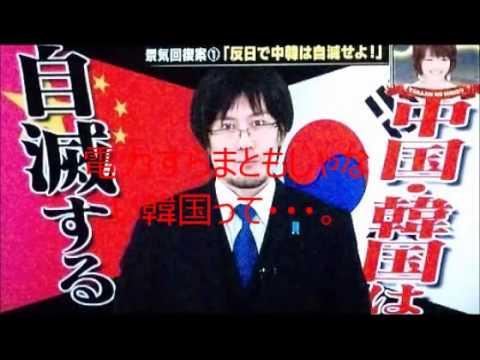 反日、韓国経済マンセーの日本経済新聞から遂に見放されるwww - YouTube
