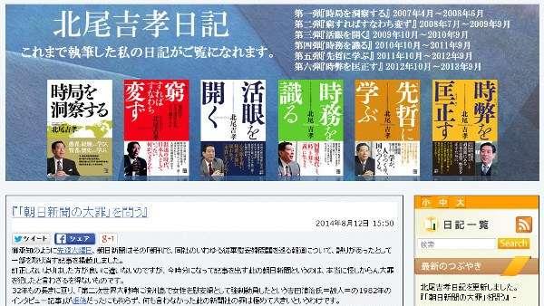 北尾吉孝SBI社長「朝日新聞を許せないと思い、購読を止めた」ブログで明かす~著名人にも始まった「朝日離れ」 | BuzzNewsJapan