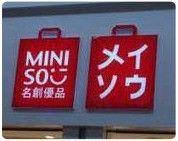 メイソウ創始者の三宅順也氏が「メイソウは中国企業」であることなどを明らかに - NAVER まとめ