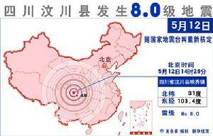 汶川大地震_互动百科
