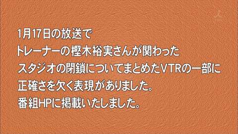 「金スマ」1月放送回の樫木裕実VTRの内容を訂正し謝罪「視聴者、関係者にお詫び」