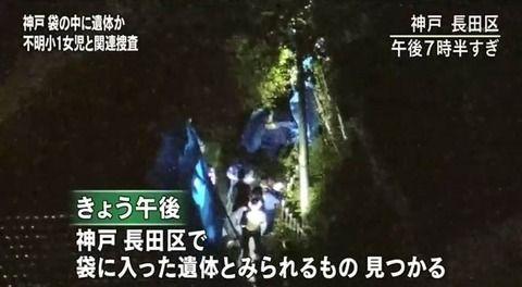【神戸】小1女児不明事件、死体遺棄容疑で近所の47歳男を逮捕