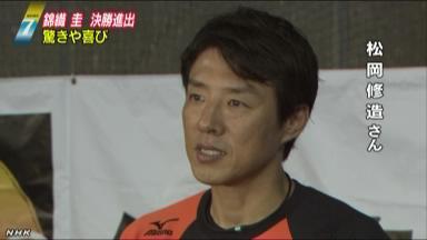 松岡修造さん、錦織圭選手の試合見て「涙出た。世界に衝撃を与えた。決勝でも負けることはない」