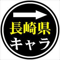 ご当地キャラクター図鑑~長崎県~ - NAVER まとめ