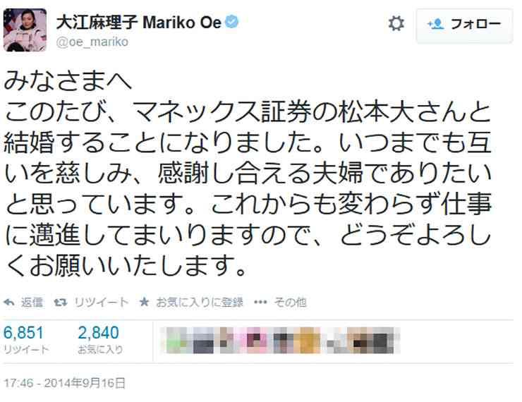 テレ東・大江麻理子アナが結婚へ…マネックス松本大社長と