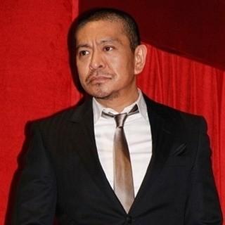 松本人志、父の死の直後に母を取材する記者を非難「お前らゲスのゲスやな」 | マイナビニュース