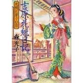 『花子とアン』にも登場 吉原遊女の悲惨な実態 (BOOKSTAND) - Yahoo!ニュース