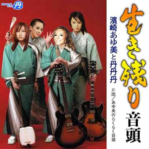 misonoの新アルバム『家-ウチ-』の曲リストがくどすぎるwww