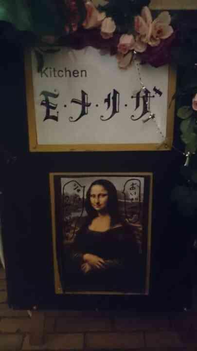有り難う☆モ・ナ・リ・ザ|クワバタオハラ小原正子オフィシャルブログ「女前。」powered by Ameba