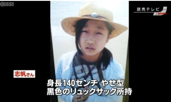 小6女児不明、公開捜査へ 京都市右京区