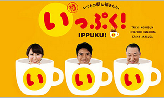 TBS「いっぷく!」の視聴率がヤバい!最低更新1.6%で苦戦続く