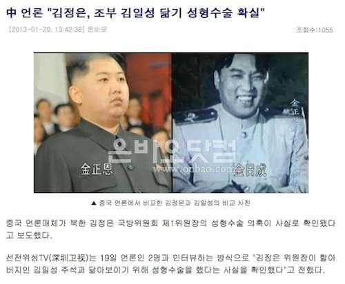 北朝鮮の金正恩氏、祖父・金日成に似せるため整形手術 中国メディアが暴露 - ライブドアニュース