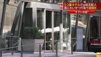 5つ星ホテルの前総支配人、客の女性に強制わいせつ容疑で逮捕状(フジテレビ系(FNN)) - Yahoo!ニュース