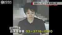 女性に強制わいせつ 警視庁が男の映像公開(日本テレビ系(NNN)) - Yahoo!ニュース