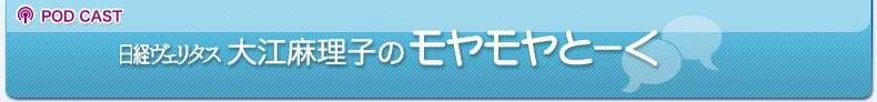 NIKKEI PODCAST:日経ヴェリタス 大江麻理子のモヤモヤとーく