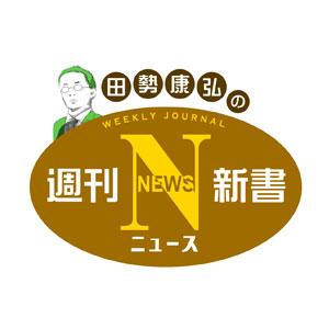 週刊ニュース新書:テレビ東京