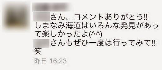 山岳救助隊員が亡くなったのに遭難者が事後にFacebookで「楽しかったよ(^^)」不謹慎すぎると炎上