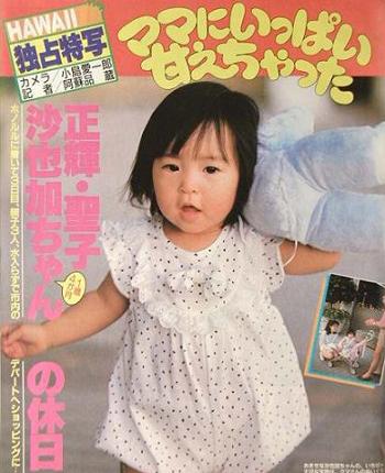 神田沙也加、すっぴん公開 父・神田正輝にそっくり!
