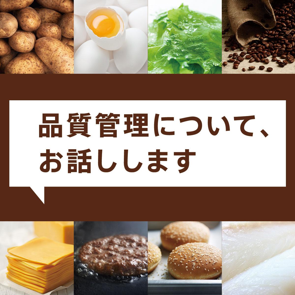 品質管理について、お話しします | McDonald's Japan