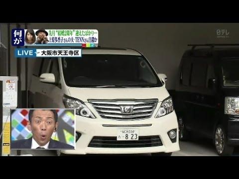 上原多香子の夫自殺 詳細 現場から中継も 【ミヤネ屋】 - YouTube