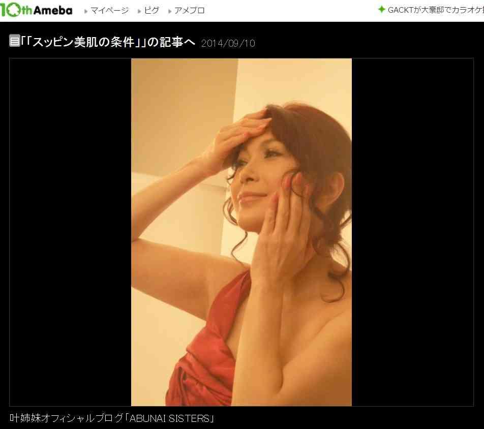 叶美香、すっぴんを公開!極上の美貌が話題に - シネマトゥデイ