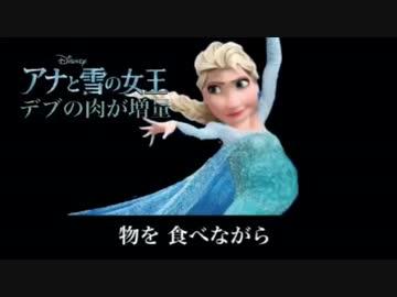 【替え歌】 デブの肉が増量(アナと雪の女王)Let it Go 【ONVOCAL】 ‐ ニコニコ動画:GINZA