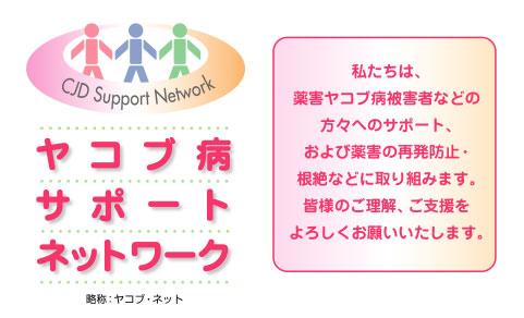 ヤコブ病サポートネットワーク