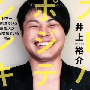 NON STYLE井上裕介が「好きな芸人アンケート」で1位に!裏でささやかれる創価学会との接点