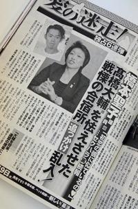 【フィギュア】橋本聖子参議院議員、高橋大輔の合宿所に乱入していた? 女性自身が報道