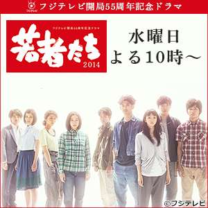 「若者たち2014」 長澤まさみ SPECIAL INTERVIEW - Yahoo!テレビ.Gガイド [テレビ番組表]