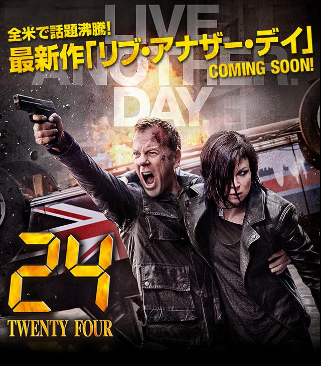 『24 -TWENTY FOUR-』好きな方!