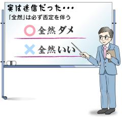 なぜ広まった? 「『全然いい』は誤用」という迷信  :日本経済新聞