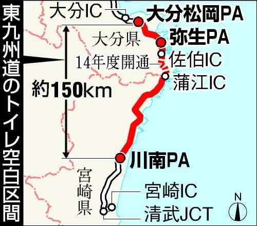 150キロもトイレ無し…東九州道、パーキングエリア(PA)の完成遅れ