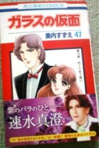 『ガラスの仮面』 - 藤子不二雄ファンはここにいる/koikesanの日記