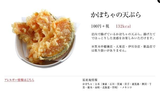 スシローメニューの原産地がおかしい…原産地:日本(鹿児島・