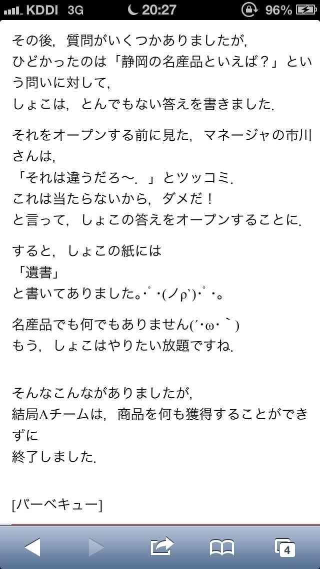 """中川翔子が初のサブカル本、""""原点""""中野ブロードウェイロケも敢行"""