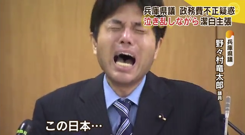 号泣議員・野々村竜太郎のニュースがあまりにも酷くてコラが大量生産されるwww