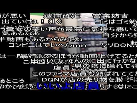 DQNの横暴にキレたファミマ店員、DQNに暴行される… コメント付き - YouTube
