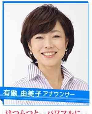 あさイチ出演者・滝口幸広の「NHKは国営放送」発言を有働由美子アナが謝罪 - ライブドアニュース