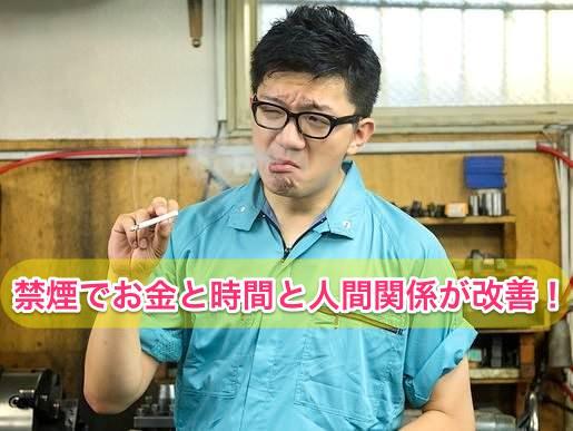 【節約】禁煙でお金と時間と人間関係を改善!喫煙者が嫌われない5つの方法と起業案 - ゆめぴょんの好奇心