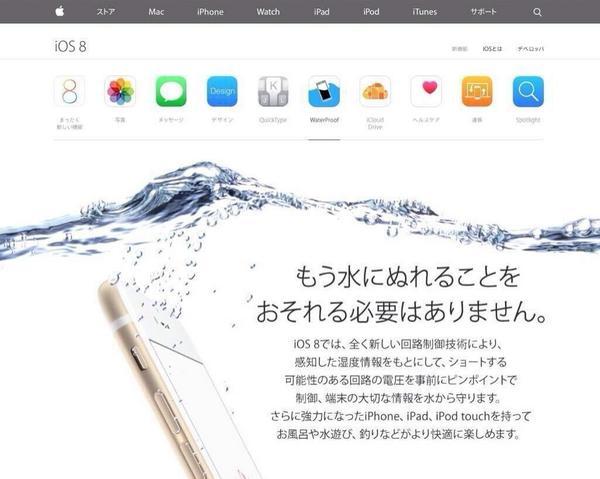iOS8にすると「防水になる」という悪質なデマが拡散中!