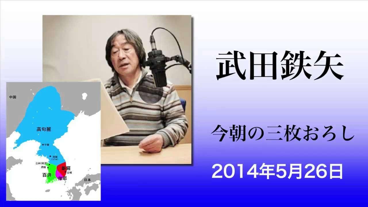 縄文時代、朝鮮半島には日本の領地が存在した!武田鉄矢・今朝の三枚おろし - YouTube
