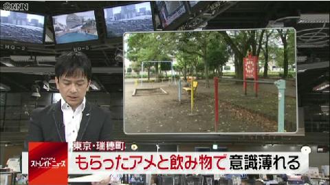 【注意】「アメあげる」見知らぬ男からもらったアメと飲み物を口にした女児倒れる…東京・瑞穂町