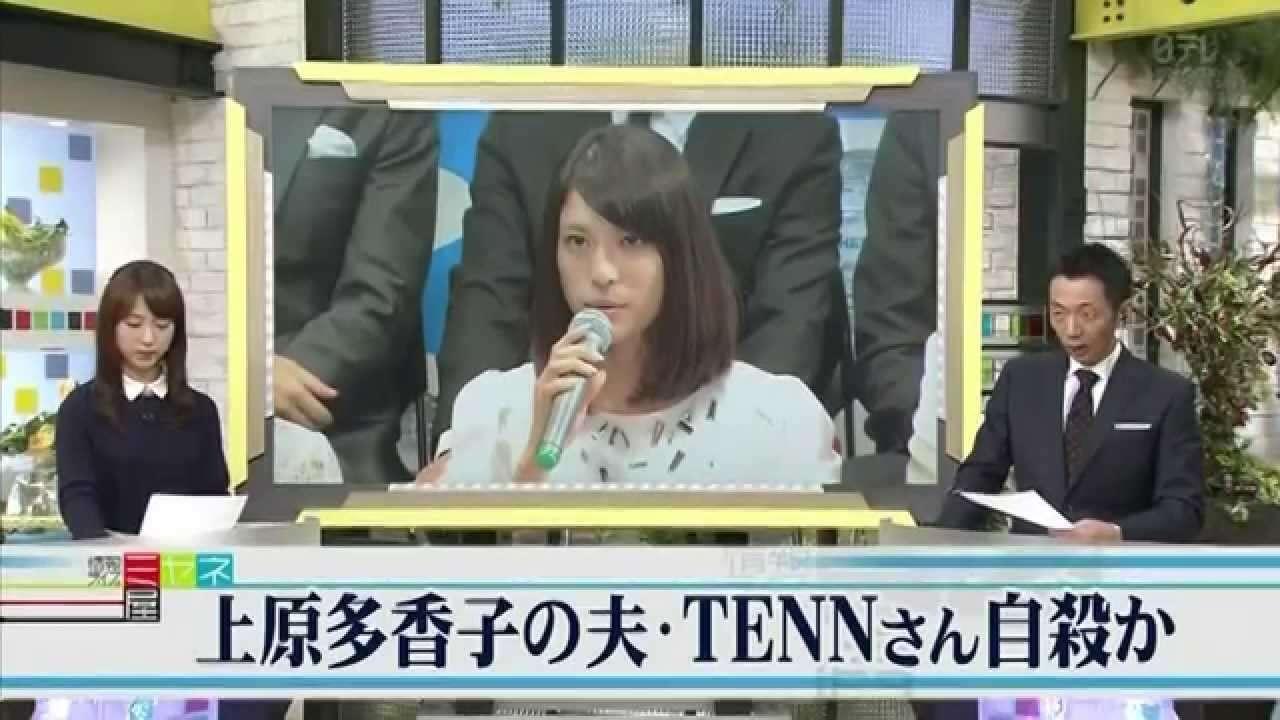【速報】上原多香子の夫、TENNさん自殺か【ミヤネ屋】 - YouTube