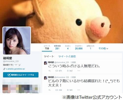 「胸揺れた?」に篠崎愛不快感「こういう時ふざける人無理だわ」。 | Narinari.com