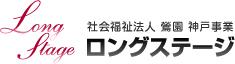 ロングステージ | 社会福祉法人鶯園 神戸事業 | 特別養護老人ホーム・介護型ケアハウス・ショートステイ・デイサービス