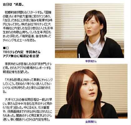 在日による恐怖のマスコミ支配 韓流ブームの正体 在日の圧力で隠蔽された真実 - 嫌韓ブログ