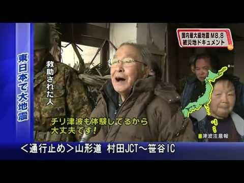 東日本大震災70代のおじいちゃん「また再建しましょう」 - YouTube