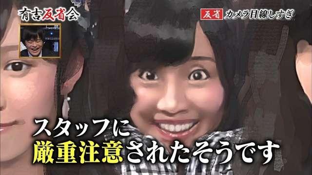 有吉弘行がSKE48柴田阿弥にダメ出し「キンタローにそっくり」